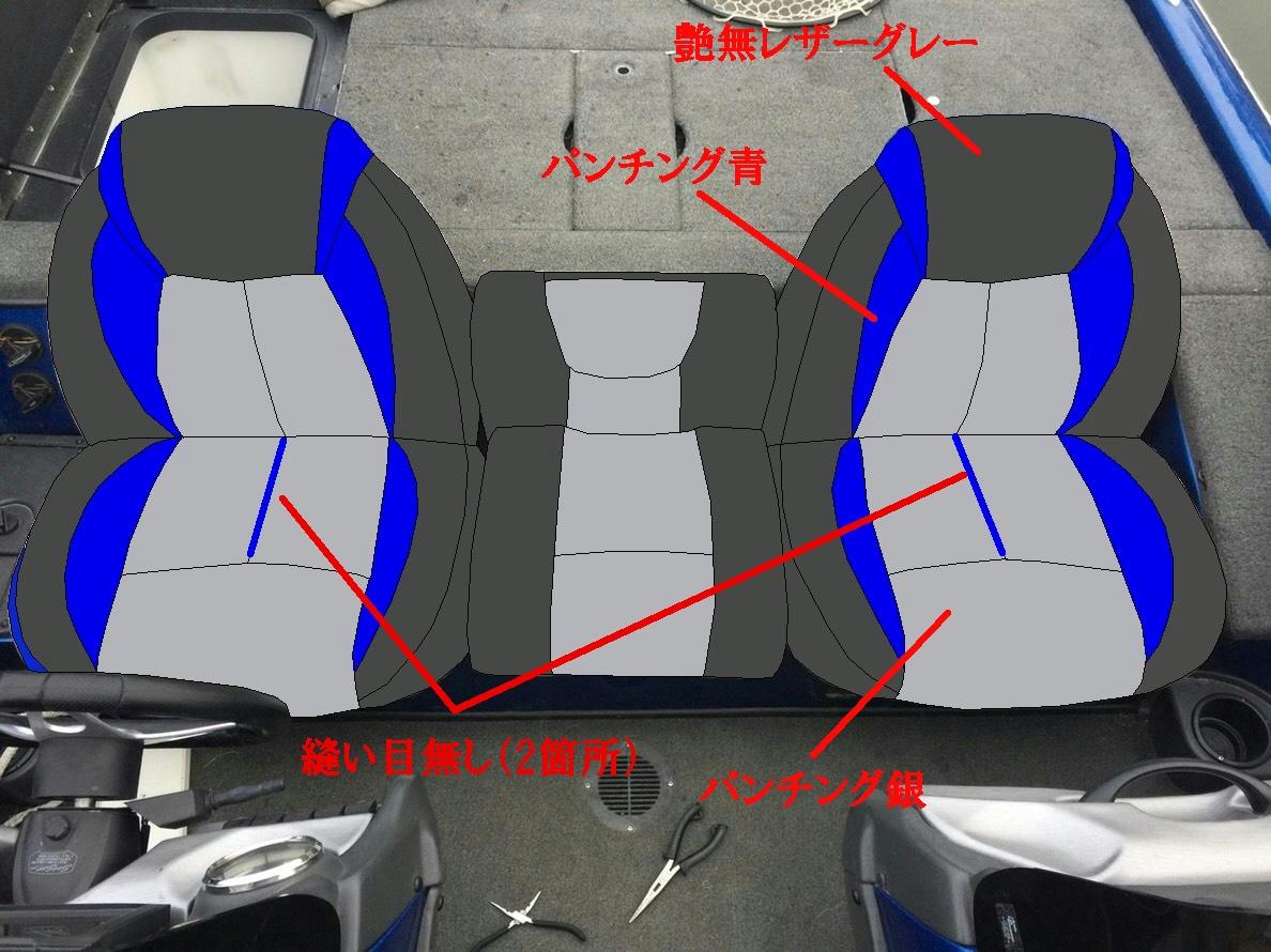 ボートシート張替えイメージスケッチ