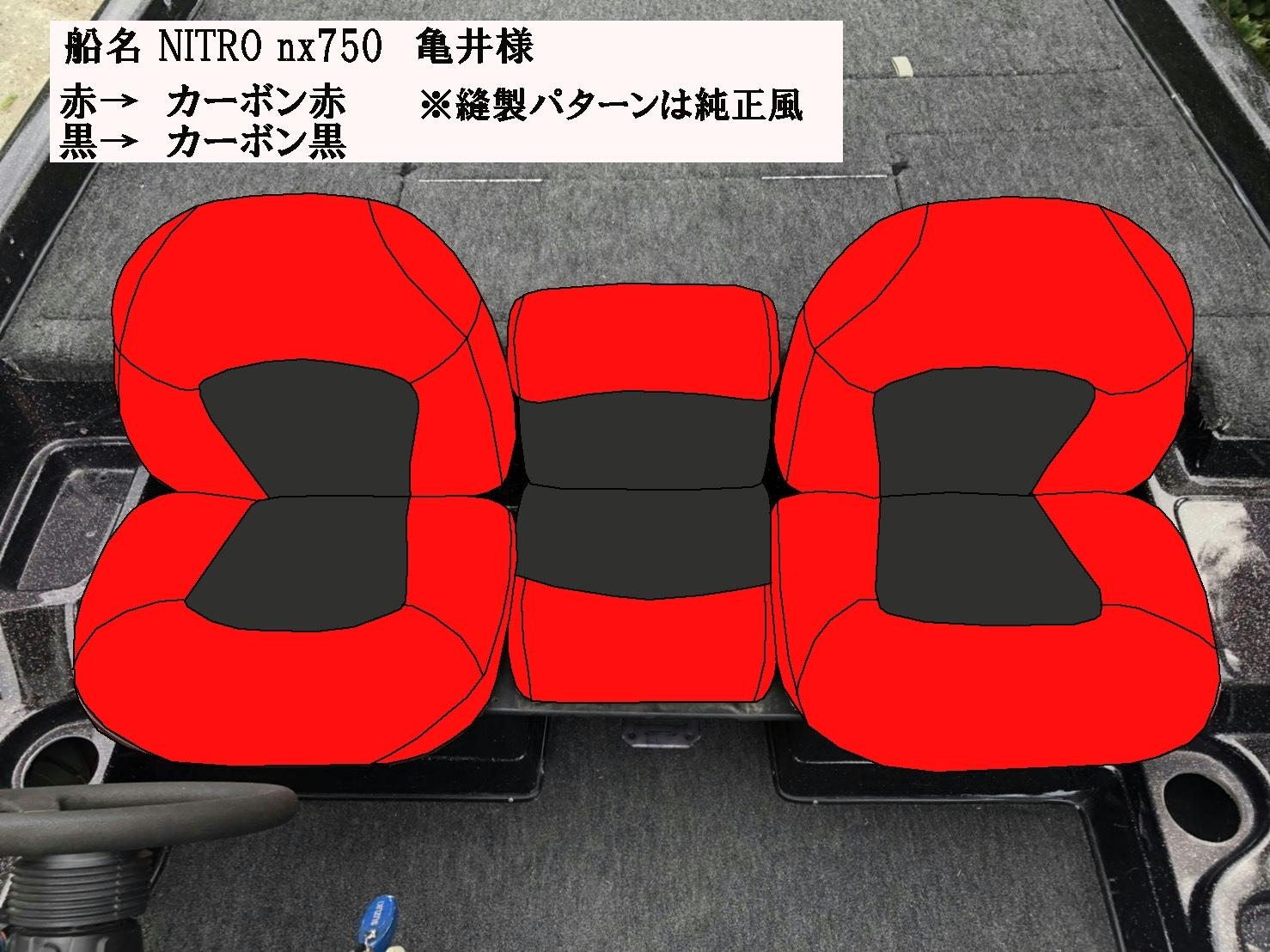NITRO NX750シート張替えイメージ