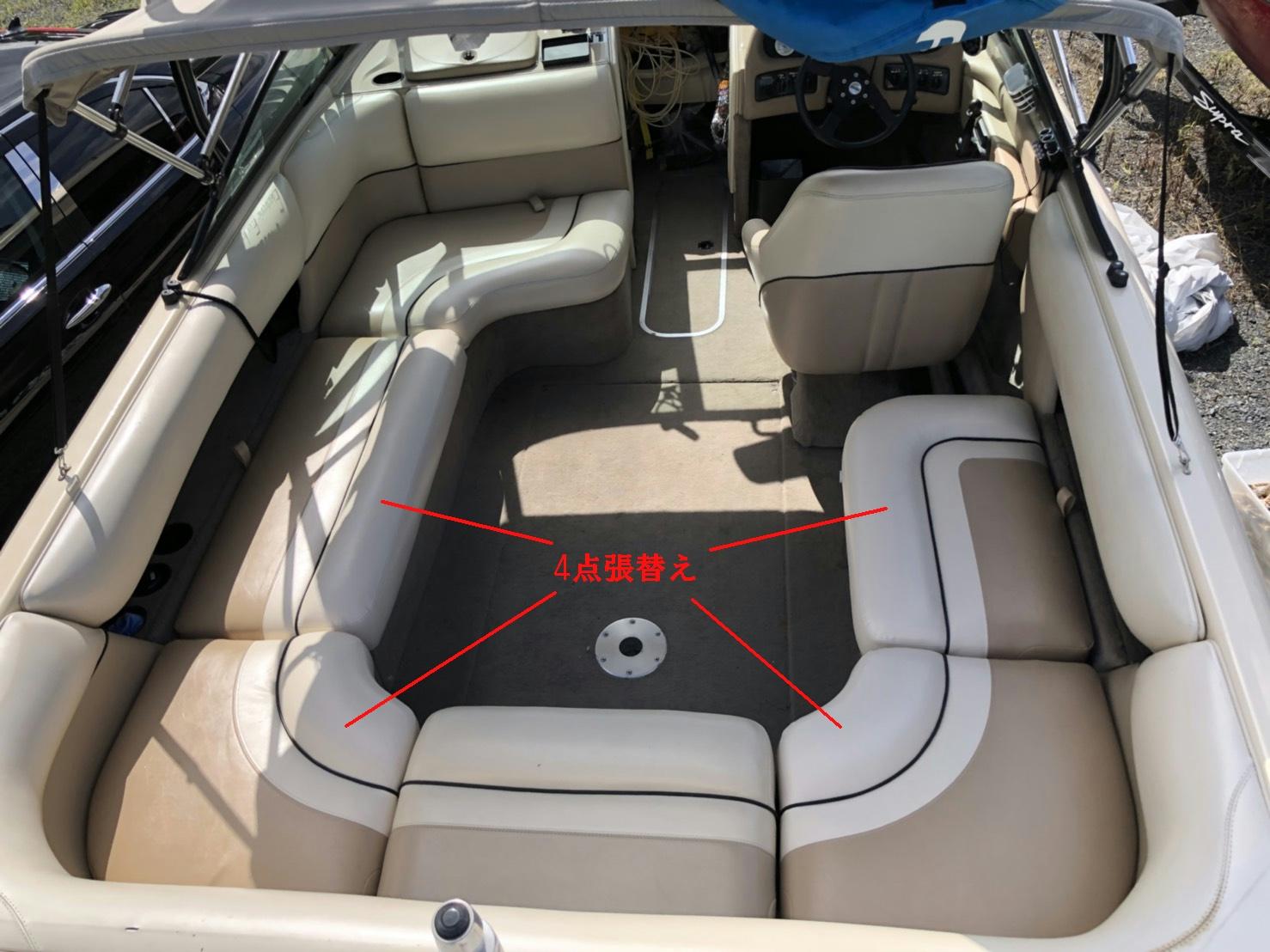 マリブボートシート張替え修理