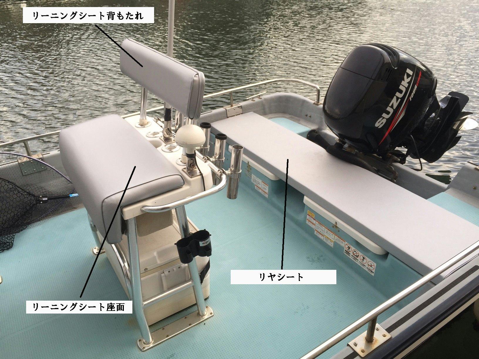 プレジャーボートのシート張替え