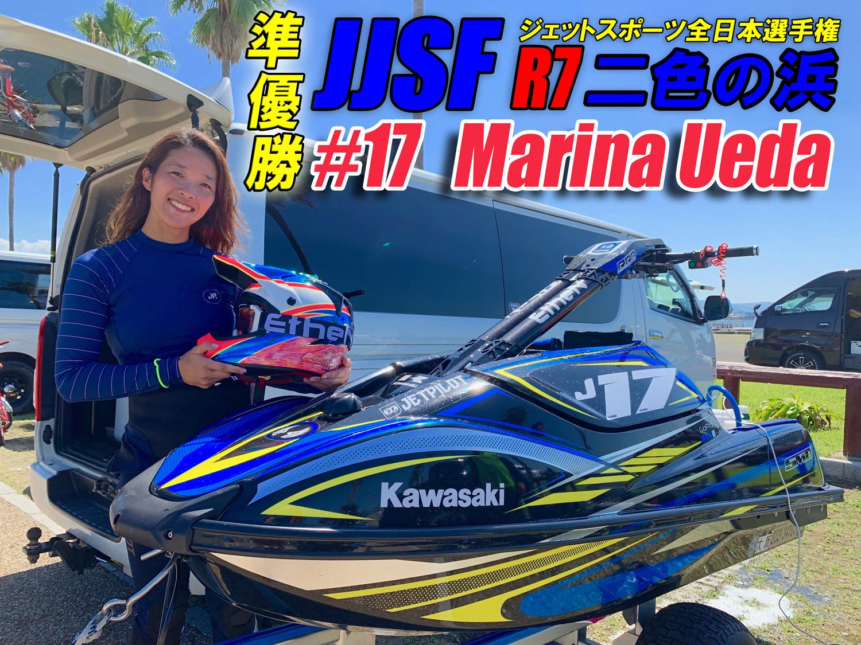 女性ジェットスキーレーサー上田真利奈選手