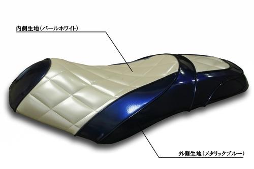 PGO G-MAX200 シート張替え