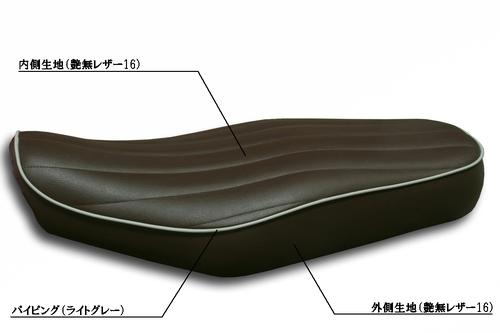 kawasaki W800 シート張替え