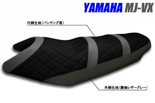 YAMAHA MJ-VX マリンジェット シート張替え