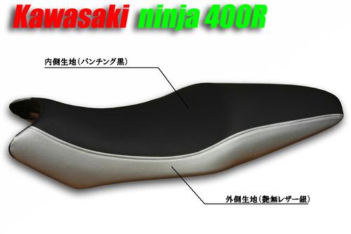 カワサキ ニンジャ400(Ninja400) シート張替え