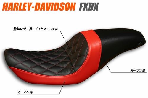 ハーレー FXDX ダイナスーパーグライドスポーツ シート張替え