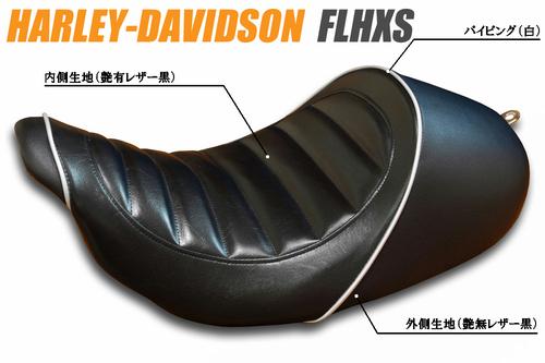 HARLEY-DAVIDSON FLHXS ストリートグライドスペシャル シート張替え