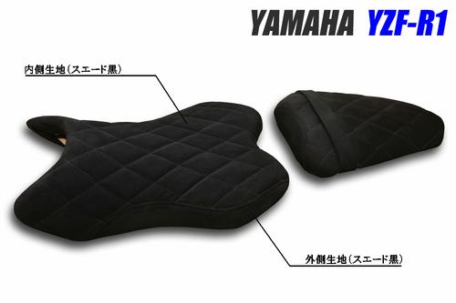YAMAHA YZF-R1シート張替え