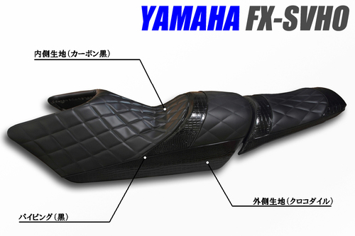 YAMAHA FX-SVHO シート張替え