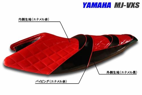 YAMAHA MJ-VXS マリンジェットシート張替え