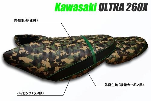 カワサキ ウルトラ260X シート張替え