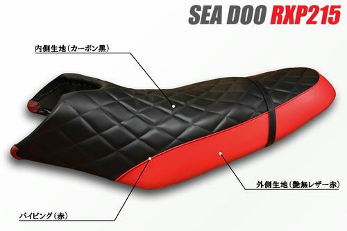 SEA DOO RXP215 シート張替え