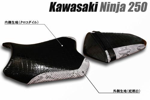 Kawasaki Ninja250 シート張替え 高級生地仕様