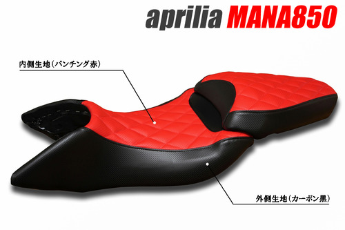 aprilia MANA850 シート張替え