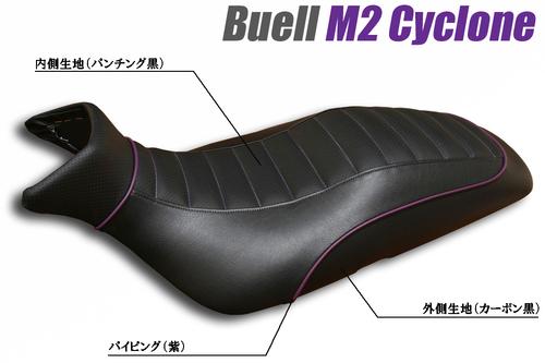 Buell M2 Cyclone ビューエルM2サイクロン シート張替え