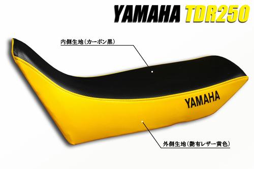 YAMAHA TDR250 シート張替え