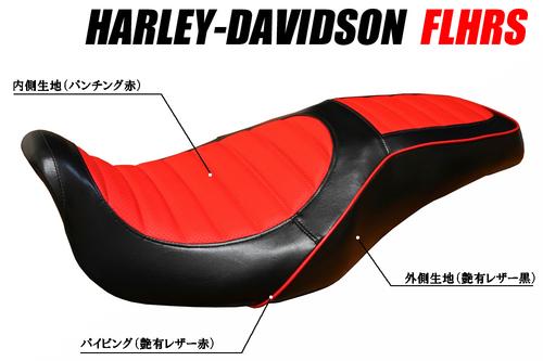 HARLEY-DAVIDSON FLHRS ハーレーロードキングカスタム シート張替え