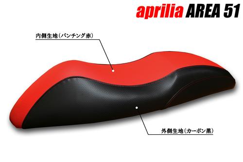 aprilia AREA51 アプリリア エリア51 シート張替え