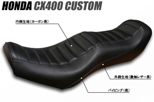 ホンダ CX400カスタム シート張替え