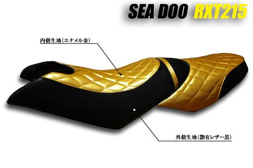 SEADOO(シードゥー)RXT215 シート張替え