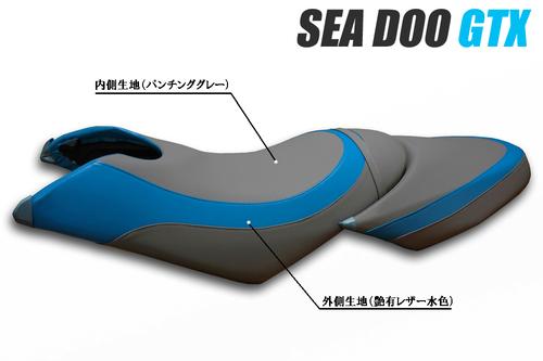 SEA DOO GTX シート張替え