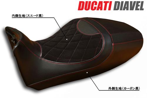 ドゥカティディアベル(DUCATI DIAVEL)のシート張替え