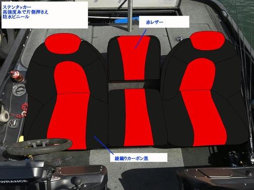 レンジャーボートシート張替えイメージスケッチ