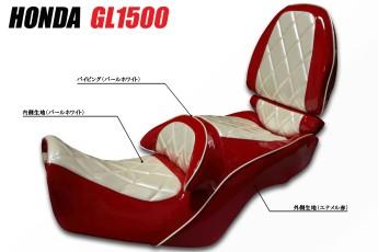 HONDA GL1500ゴールドウイング1500シート張替え