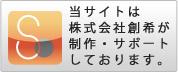 ホームページ作成 大阪 創希